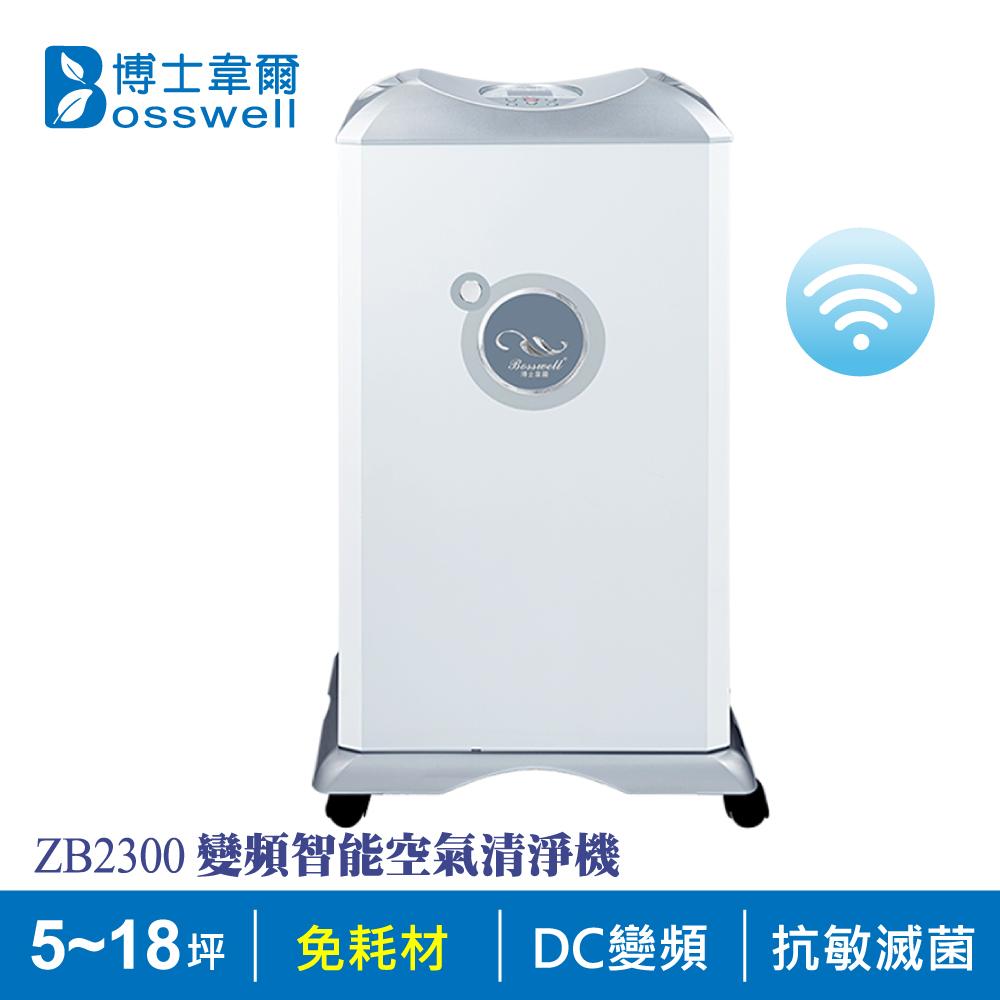 BOSSWELL博士韋爾 5-18坪 雙層電離 抗敏除菌空氣清淨機 ZB2300SW