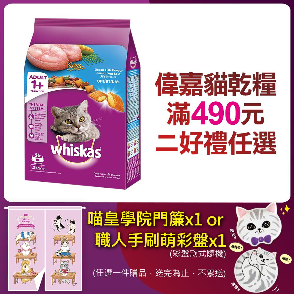 偉嘉 海洋魚類貓乾糧1.2kg