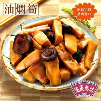 任選_億長御坊 油燜筍(300g)(年菜預購)