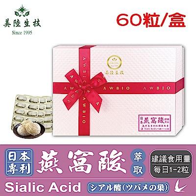 【美陸生技】日本專利水解燕窩酸膠囊【60粒/盒(禮盒)】AWBIO