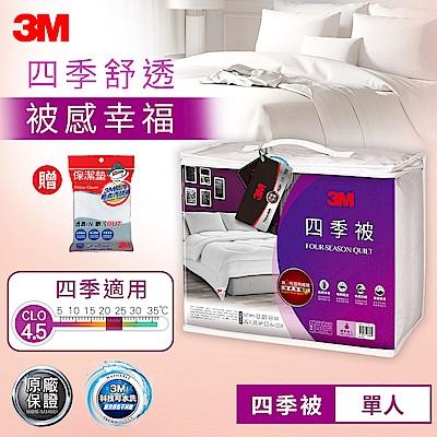 3M 新2代科技纖維四季被NZ250-單人 加贈保潔墊枕套 被子 暖被 棉被 可水洗 防蟎