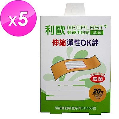 【貝斯康】利歐 醫療用貼布滅菌-伸縮彈性ok絆(19x72mm)20片x5盒