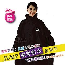 JUMP 將門獨家專利 x 亮光素色側穿套頭式風雨衣x絕佳防水=暗夜黑