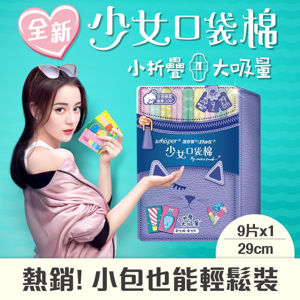 好自在少女口袋棉(淡香棉柔)29cmx9片 /包