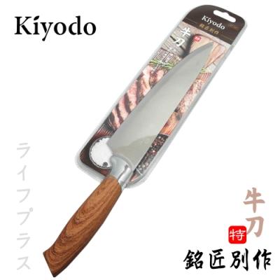 KIYODO銘匠別作牛刀19.3cm-2入