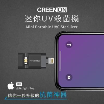 GREENON 迷你UV殺菌機 蘋果Lightning (USB紫外線殺菌燈/防疫/消毒/隨插即用)