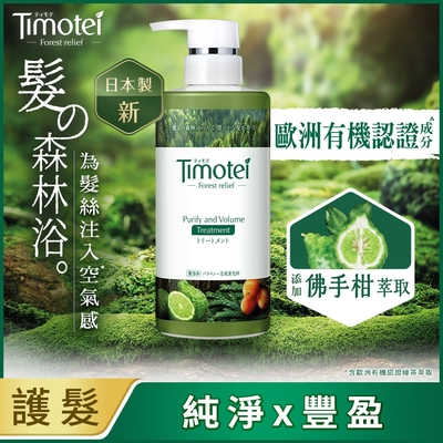 Timotei 蒂沐蝶 Forest Relief 森の療癒感洗護髮系列 純淨豐盈護髮乳 450g