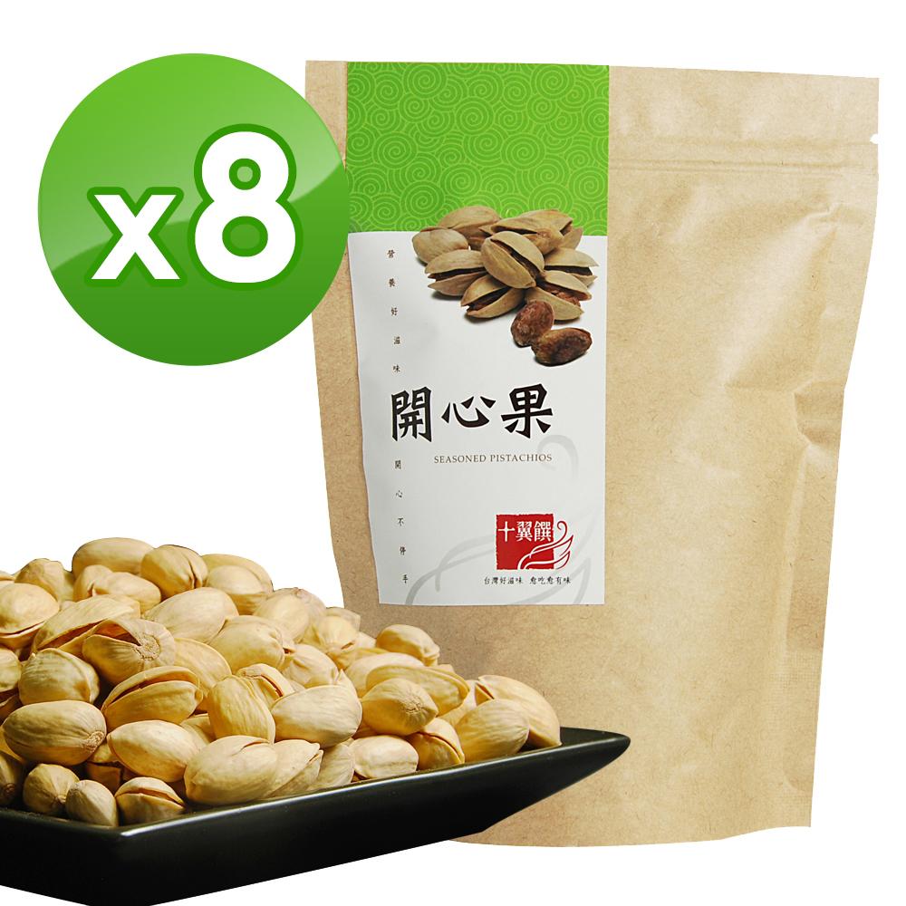 十翼饌 開心果(110g)x8包