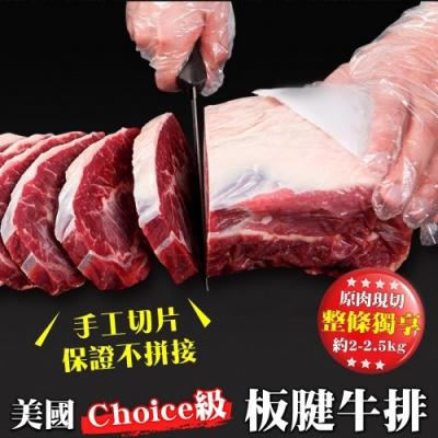 【海陸管家】美國choice級板腱原肉分切牛排15-20片組(共約2-2.5kg)