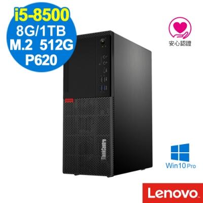 Lenovo M720t i5-8500/8GB/660P 512G+1TB/P620)