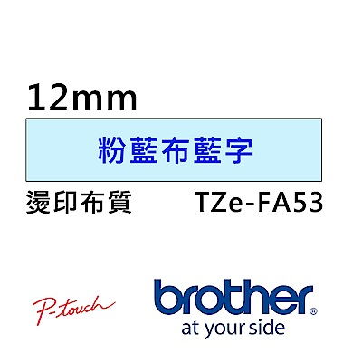 Brother TZe-FA53 燙印布質標籤帶 ( 12mm 粉藍布藍字 )