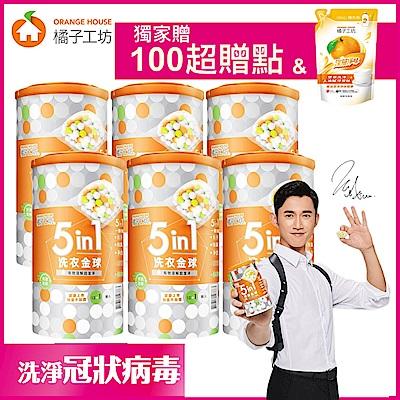 買就送100超贈點+碗盤洗滌液!橘子工坊 五合一洗衣金球 13顆x6罐