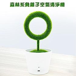 QHL 酷奇-森林系負離子空氣清淨機