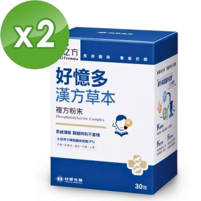 台塑生醫 好憶多漢方草本複方粉末(30包/盒) 2盒/組