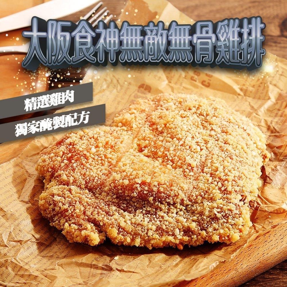 顧三頓-大阪無骨雞排x5包(每包5片約375g±10%)
