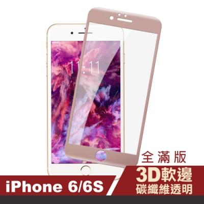 iPhone 6 6s 玫瑰金 滿版 軟邊 碳纖維 高清透明 手機 保護貼 (iPhone6保護貼 iPhone6s保護貼 )