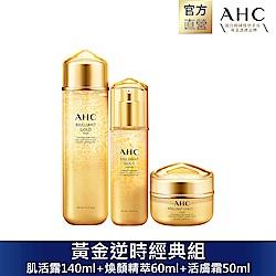 AHC 黃金逆時經典組(肌活露 140ML+煥顏精萃 60ML+活膚霜 50ML)