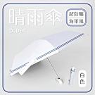 DiDa 雨傘 輕鋁骨海軍風自動傘 米白色