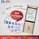 人因IT022VP WiFi 雲端AI翻譯機 全球旗艦版