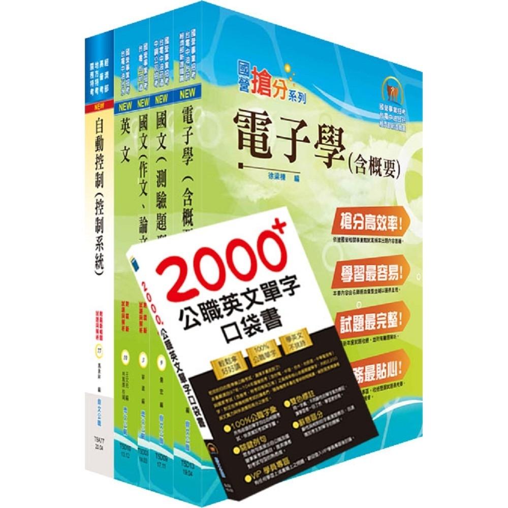 中央印製廠評價職位(電機技術員)套書(贈英文單字書、題庫網帳號、雲端課程)