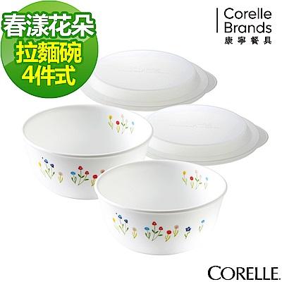 CORELLE康寧 春漾花朵4件式麵碗組-(403)