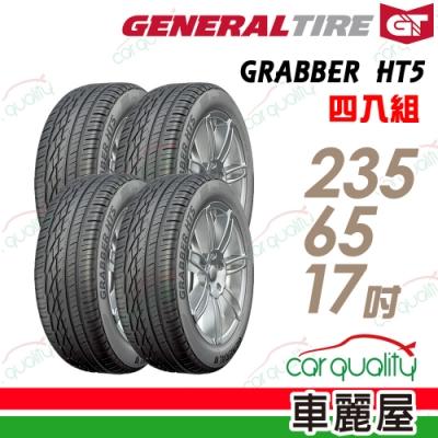 【General Tire將軍】GRABBER HT5 舒適操控輪胎_四入組_235/65/17