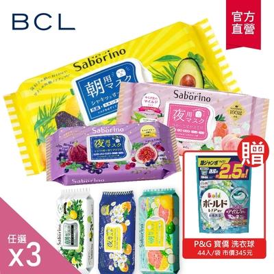(任選3入) BCL Saborino 早安面膜/晚安面膜