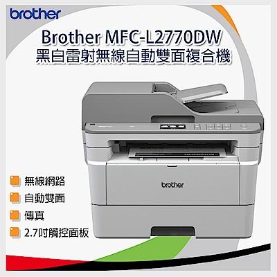 Brother MFC-L2770DW 黑白雷射無線自動雙面複合機