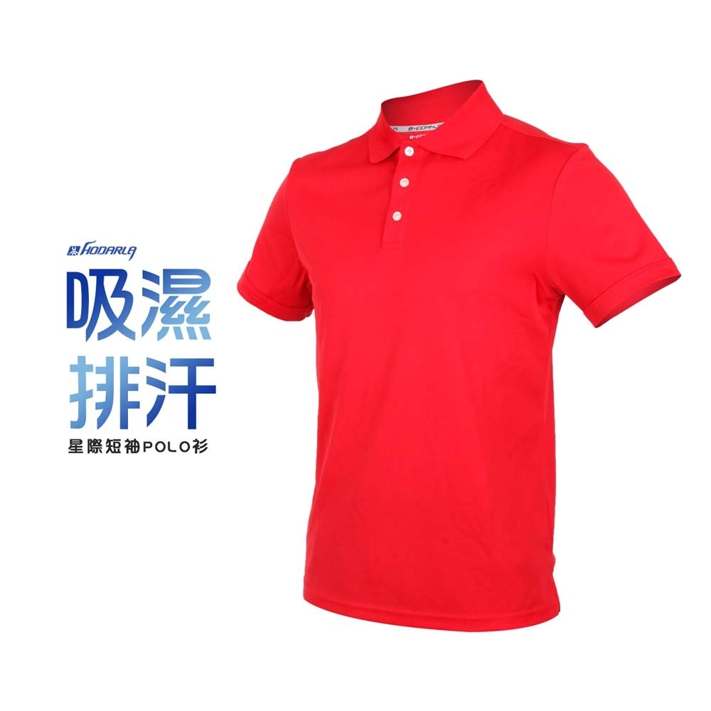 HODARLA 男女 星際吸濕排汗短袖POLO衫 紅