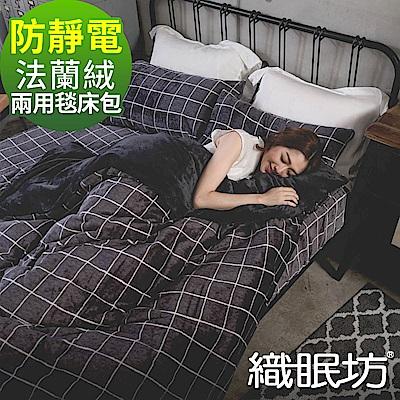 織眠坊 工業風法蘭絨特大兩用毯被床包組-丹麥格情