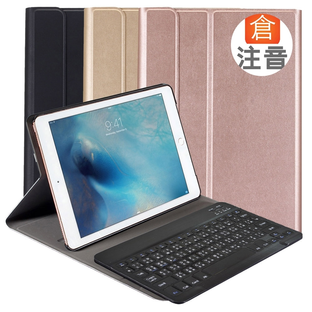Powerway For iPad 9.7吋平板專用經典型二代分離式藍牙鍵盤/皮套