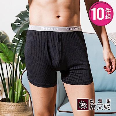 [時時樂限定]席艾妮SHIANEY 台灣製造(10件組)男性涼感平口內褲