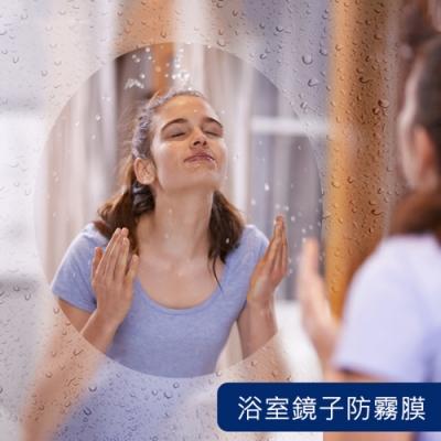 浴室鏡子防水防霧貼膜 鏡面防霧膜/除霧貼