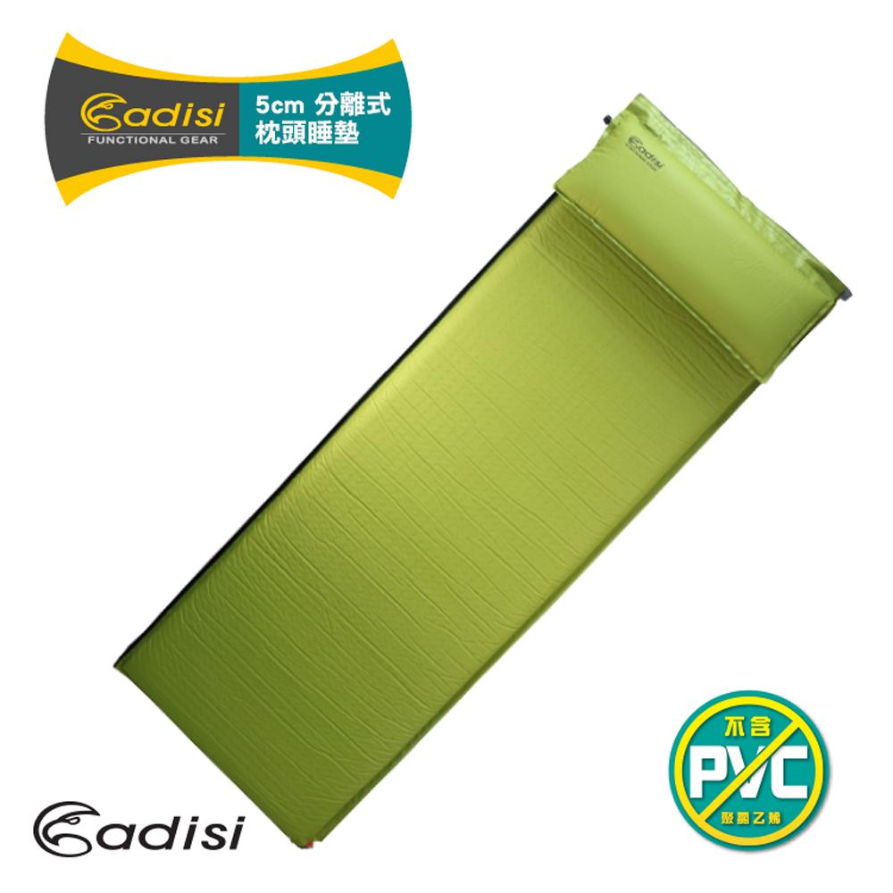 ADISI 5cm分離式枕頭睡墊 H76PI-254V(露營,睡墊)