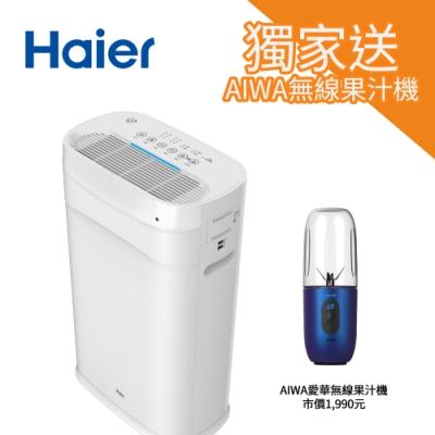 Haier海爾 13坪 醛效抗敏小H空氣清淨機 AP225 贈Aiwa無線果汁機