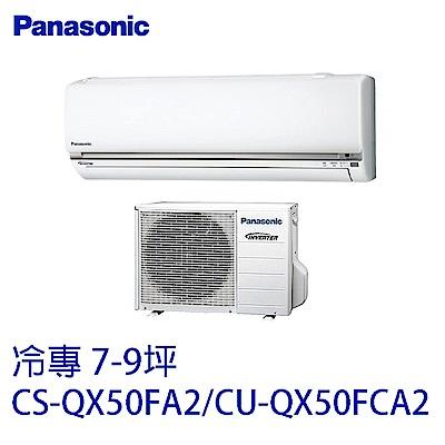 Panasonic國際牌變頻冷專分離式冷氣 CS-QX50FA2/CU-QX50FCA2