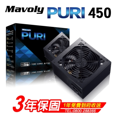 Mavoly 松聖 PURI 450 電源供應器 三年保固/一年到府收送換新