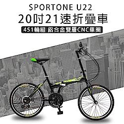 SPORTONE U22 20吋21速 451鋁合金CNC輪組折疊車腳踏車