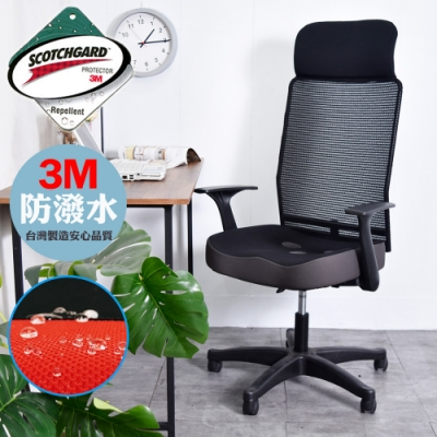 凱堡 防潑水Kars三孔折手電腦椅/辦公椅
