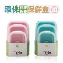 USAY環保硅膠折疊保鮮盒大中小/組(快)