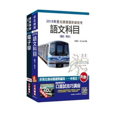 2019年全新版 臺北捷運[技術員](電子維修類)套書(S159G18-1)