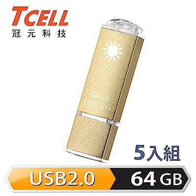 TCELL冠元-USB2.0 64GB 隨身碟-國旗碟 (香檳金限定版) 5入組