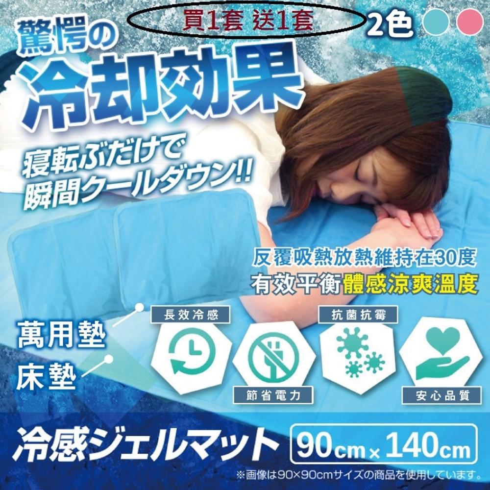 結帳8折買1套送1套-日本新一代熱銷冷凝冰涼床墊組藍粉各1組【judy家居生活用品館】