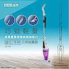 【HERAN禾聯】3in1 手持/直立/天花板用 吸塵器 魅力紫 (22E1-HVC)