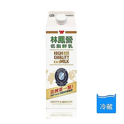 林鳳營 高品質鮮乳 低脂 936ml