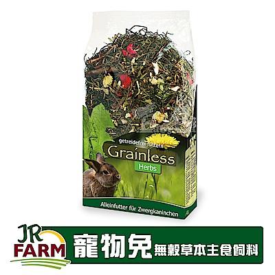德國JR FARM 全方位營養-寵物兔無穀草本主食飼料400g-10113
