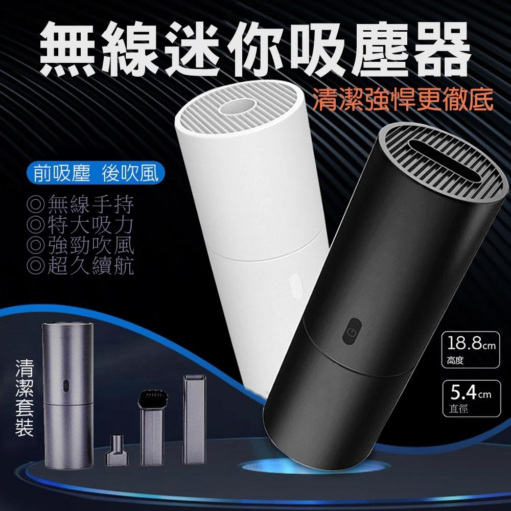 颶風吸手持式吹兩用無線吸塵器(黑/白)兩色