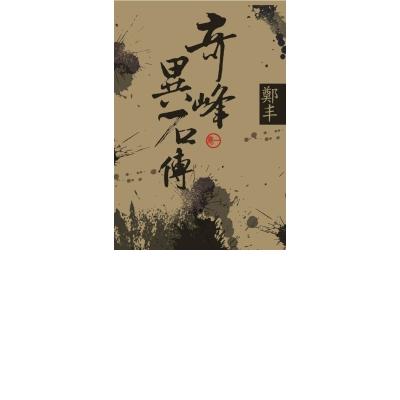 (文庫版)奇峰異石傳.卷一