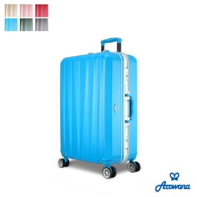 Arowana 亞諾納 晶燦光影25吋鋁框旅行箱/行李箱 (多色任選)