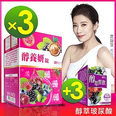 DV笛絲薇夢-醇養妍錠(特濃版)x3盒+醇萃皙飲(玻尿酸)x3盒